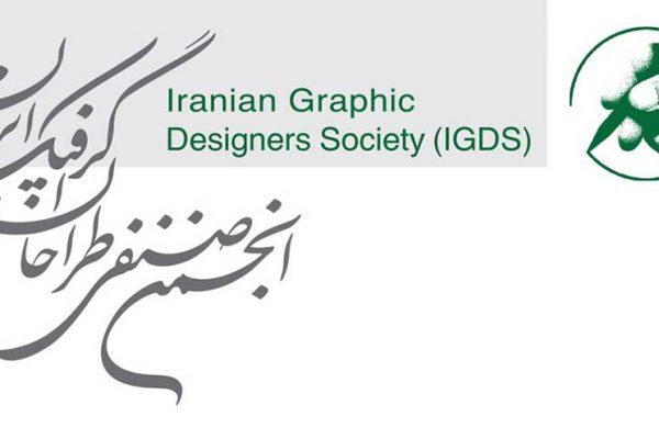 تعرفه طراحان انجمن گرافیک سال ۹۷