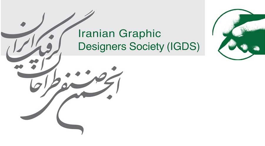 تعرفه طراحان انجمن گرافیک سال ۹۸