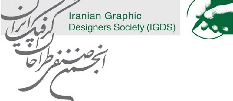 تعرفه طراحان انجمن گرافیک سال 98