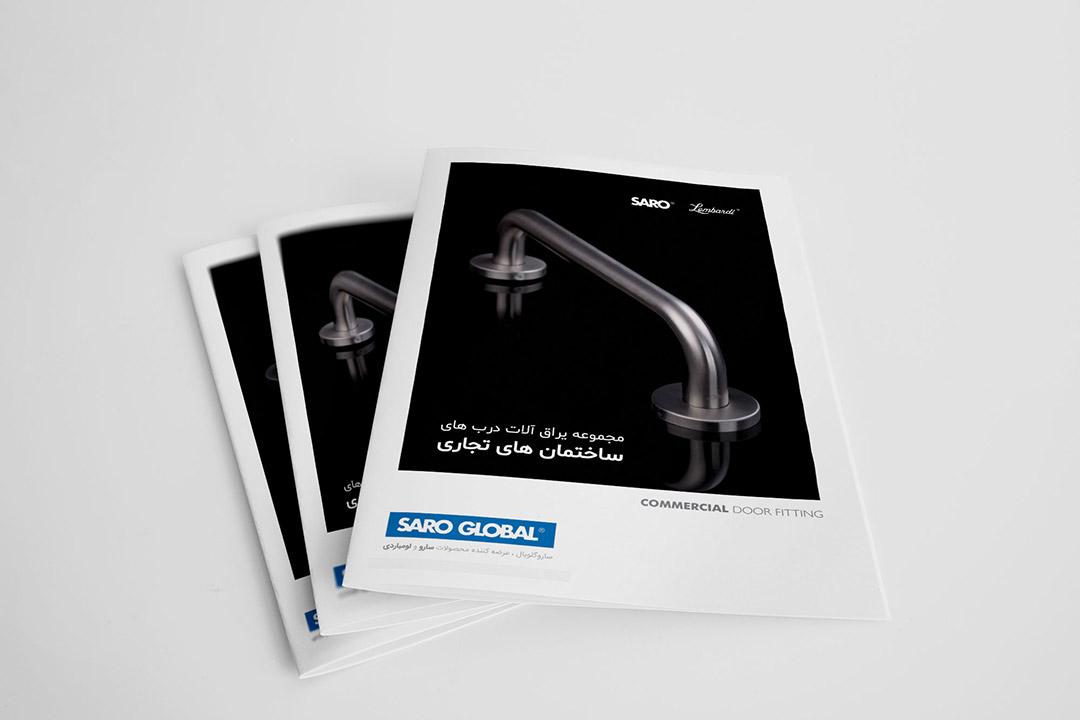 طراحی کاتالوگ شرکت سارو گلوبال
