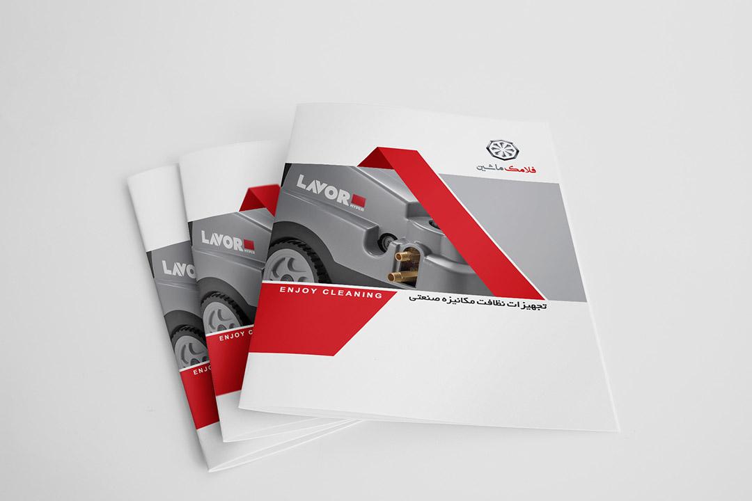 طراحی کاتالوگ محصولات لاوور