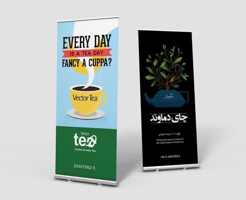 طراحی بنر شرکت چای دماوند