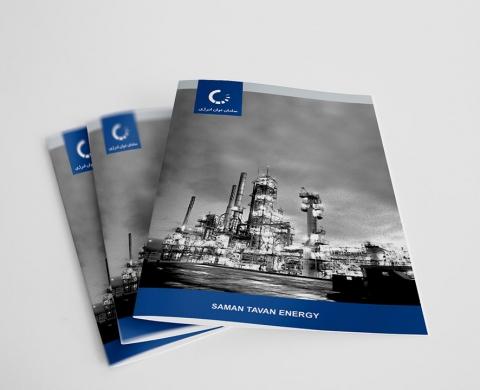 طراحی کاتالوگ شرکت سامان توان انرژی
