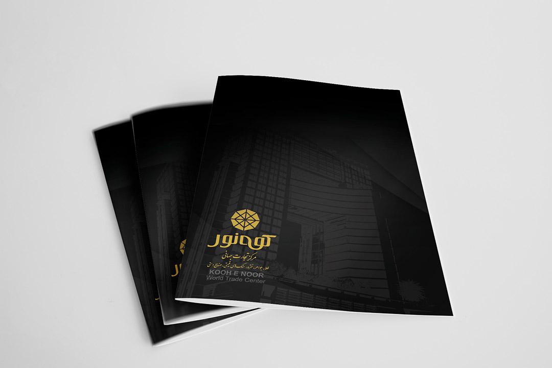 طراحی کاتالوگ مرکز تجاری کوه نور