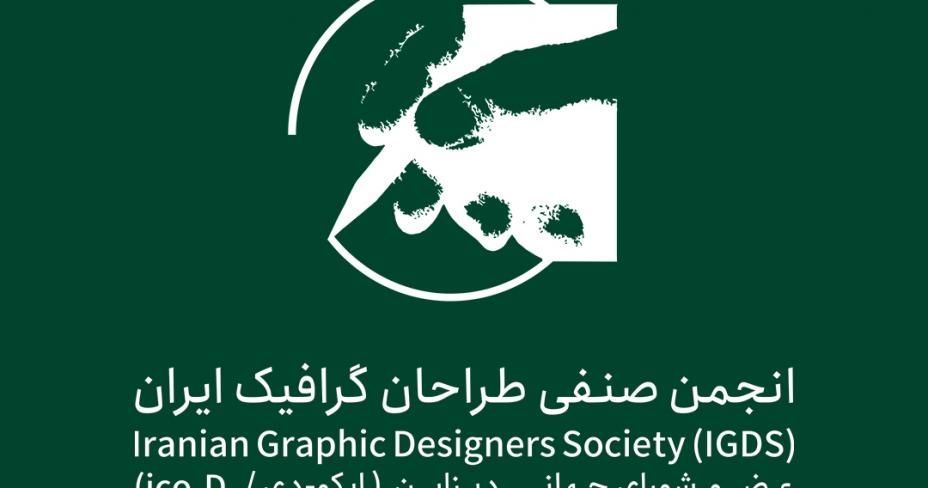تعرفه انجمن طراحان گرافیک