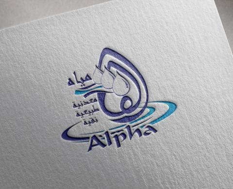 طراحی لوگوی شرکت آب معدنی آلفا ( امارات )